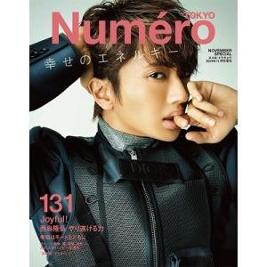 Numero TOKYO 2019年11月号増刊<西島隆弘 (Nissy) 表紙バージョン> Mag...