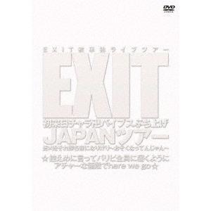 EXIT EXIT初来日チャラ卍バイブスぶち上げ JAPANツアー光×光それ即ち音になりけり〜おそく...