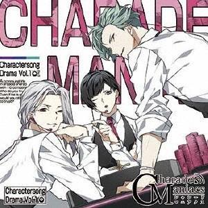鈴村健一 CharadeManiacs Charactersong & DramaCD Vol.1<...