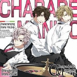 斉藤壮馬 CharadeManiacs Charactersong & DramaCD Vol.3<...