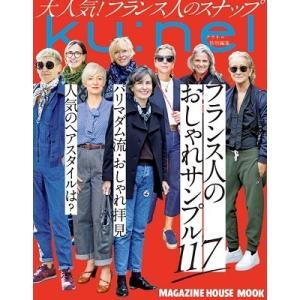 Ku:nel特別編集 フランス人のおしゃれサンプル117 Mook