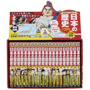 集英社 学習まんが 日本の歴史 全20巻+2020年版特典セット Book ※特典あり
