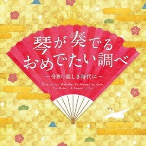 杉浦充 琴が奏でるおめでたい調べ〜令和、美しき時代に〜 CD