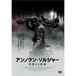 アンノウン・ソルジャー 英雄なき戦場 DVD