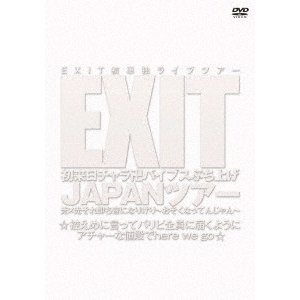 EXIT EXIT初来日チャラ卍バイブスぶち上げ JAPANツアー光×光それ即ち音になりけり〜おそくなってんじゃん〜☆控えめに DVD ※特典あり