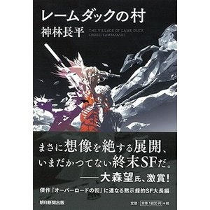 神林長平 レームダックの村 Book