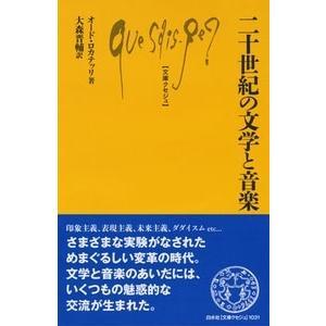 オード・ロカテッリ 二十世紀の文学と音楽 Book