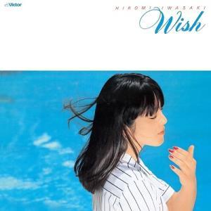 岩崎宏美 Wish (+6)<タワーレコード限定/完全生産限定盤> SACD Hybrid