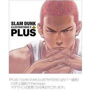 井上雄彦 PLUS / SLAM DUNK ILLUSTRATIONS 2 Book
