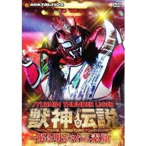 獣神サンダー・ライガー 獣神サンダー・ライガー引退記念DVD Vol.2 獣神伝説 完結編〜解き明かされる素顔〜DVD-BOX DVD