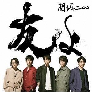 関ジャニ∞ 友よ<通常盤> 12cmCD Single