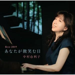 中村由利子 中村由利子Best2019 あなたが微笑む日 CD