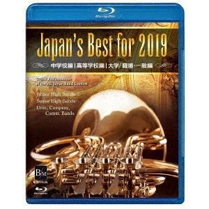 Various Artists Japan's Best for 2019 初回限定BOXセット B...