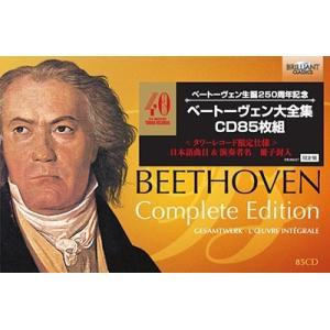 Various Artists ベートーヴェン大全集 CD85枚組 日本語曲目&演奏者名冊子封入<タ...