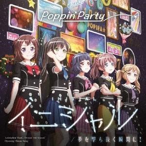 Poppin'Party イニシャル/夢を撃ち抜く瞬間に!<キラキラVer./通常盤> 12cmCD Single