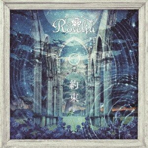Roselia 約束 [CD+Blu-ray Disc]<生産限定盤> 12cmCD Single ...