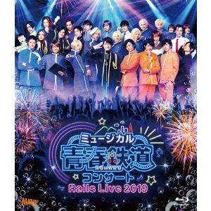 ミュージカル『青春-AOHARU-鉄道』コンサート Rails Live 2019 Blu-ray ...