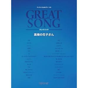 back number グレイトソング/高嶺の花子さん ワンランク上のピアノ・ソロ Book
