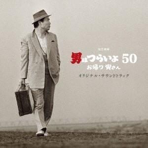 山本直純 映画「男はつらいよ お帰り 寅さん」オリジナル・サウンドトラック CD