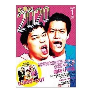 お笑い2020 Volume 1 Book
