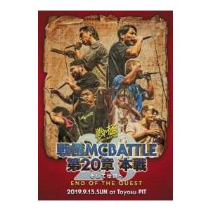 Various Artists 戦極MCBATTLE 第20章 本戦 -そして伝説へ END OF THE QUEST DVD ※特典あり