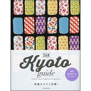 朝日新聞出版 Kyoto guide 24H Book