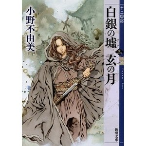 小野不由美 白銀の墟 玄の月 第三巻 十二国記 Book