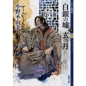小野不由美 白銀の墟 玄の月 第四巻 十二国記 Book