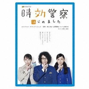 坂口修 テレビ朝日 金曜ナイトドラマ「時効警察はじめました」オリジナル・サウンドトラック CD