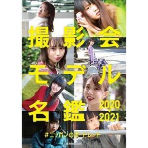 撮影会モデル名鑑2020-2021 〜#ニッポンのポートレート〜 Mook
