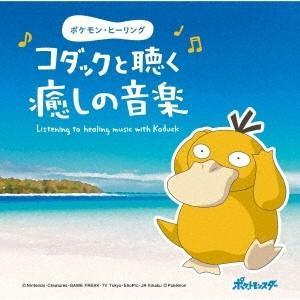 Various Artists ポケモン・ヒーリング 〜コダックと聴く癒しの音楽 CD