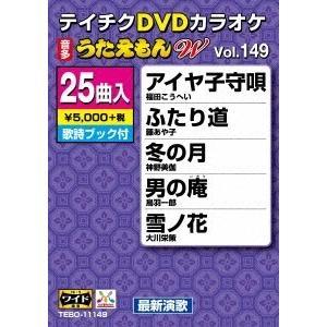 DVDカラオケ うたえもん W (149) DVD