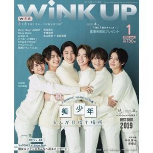 WiNK UP 2020年1月号 Magazine