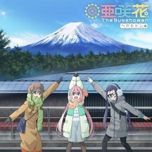 亜咲花 The Sunshower [CD+DVD]<へやキャン△盤> 12cmCD Single