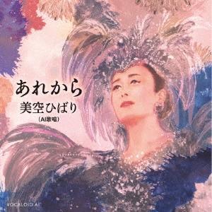 美空ひばり (AI歌唱) あれから 12cmCD Single