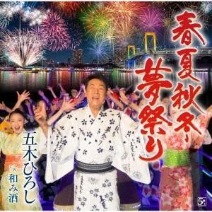五木ひろし 春夏秋冬・夢祭り/和み酒 12cmCD Single