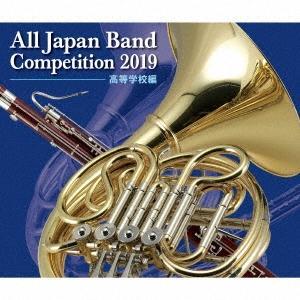 Various Artists 全日本吹奏楽コンクール2019 高等学校編 CD ※特典あり