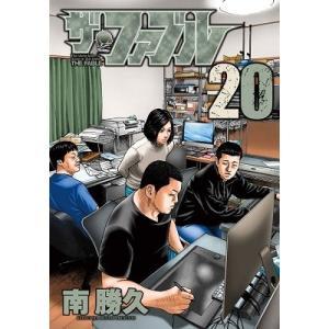 南勝久 ザ・ファブル 20 COMIC