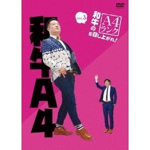 和牛 和牛のA4ランクを召し上がれ! Vol.3 DVD ※特典あり