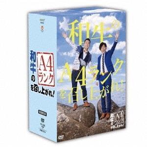 和牛 和牛のA4ランクを召し上がれ! BOX<初回生産限定版> DVD ※特典あり