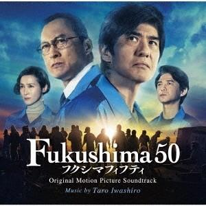 岩代太郎 Fukushima 50 フクシマフィフティ オリジナル・サウンドトラック CD