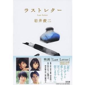 岩井俊二 ラストレター Book