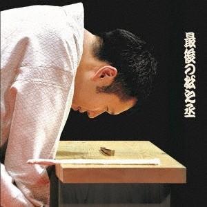 神田松之丞 最後の松之丞 CD