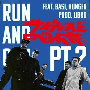 サイプレス上野とロベルト吉野 RUN AND GUN pt.2 feat.BASI,HUNGER/ム...