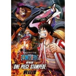 映画連動特別編「ONE PIECE STAMPEDE 前日譚」 DVD