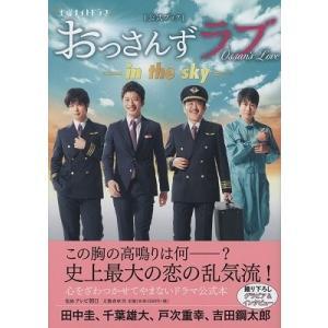 テレビ朝日 土曜ナイトドラマ「おっさんずラブ -in the sky-」公式ブック Book