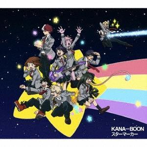 KANA-BOON スターマーカー [CD+DVD]<期間生産限定盤> 12cmCD Single