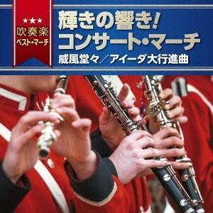 Various Artists 吹奏楽ベスト・マーチ 輝きの響き!コンサート・マーチ 威風堂々/アイーダ大行進曲 CD