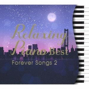 広橋真紀子 リラクシング・ピアノ〜ベスト フォーエバー・ソングス2 CD