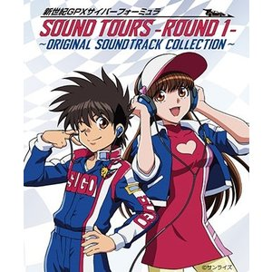 Various Artists 新世紀GPXサイバーフォーミュラSOUND TOURS -ROUND 1-~ORIGINAL SOUND TRACK COLLECTION~<初回生産 CD